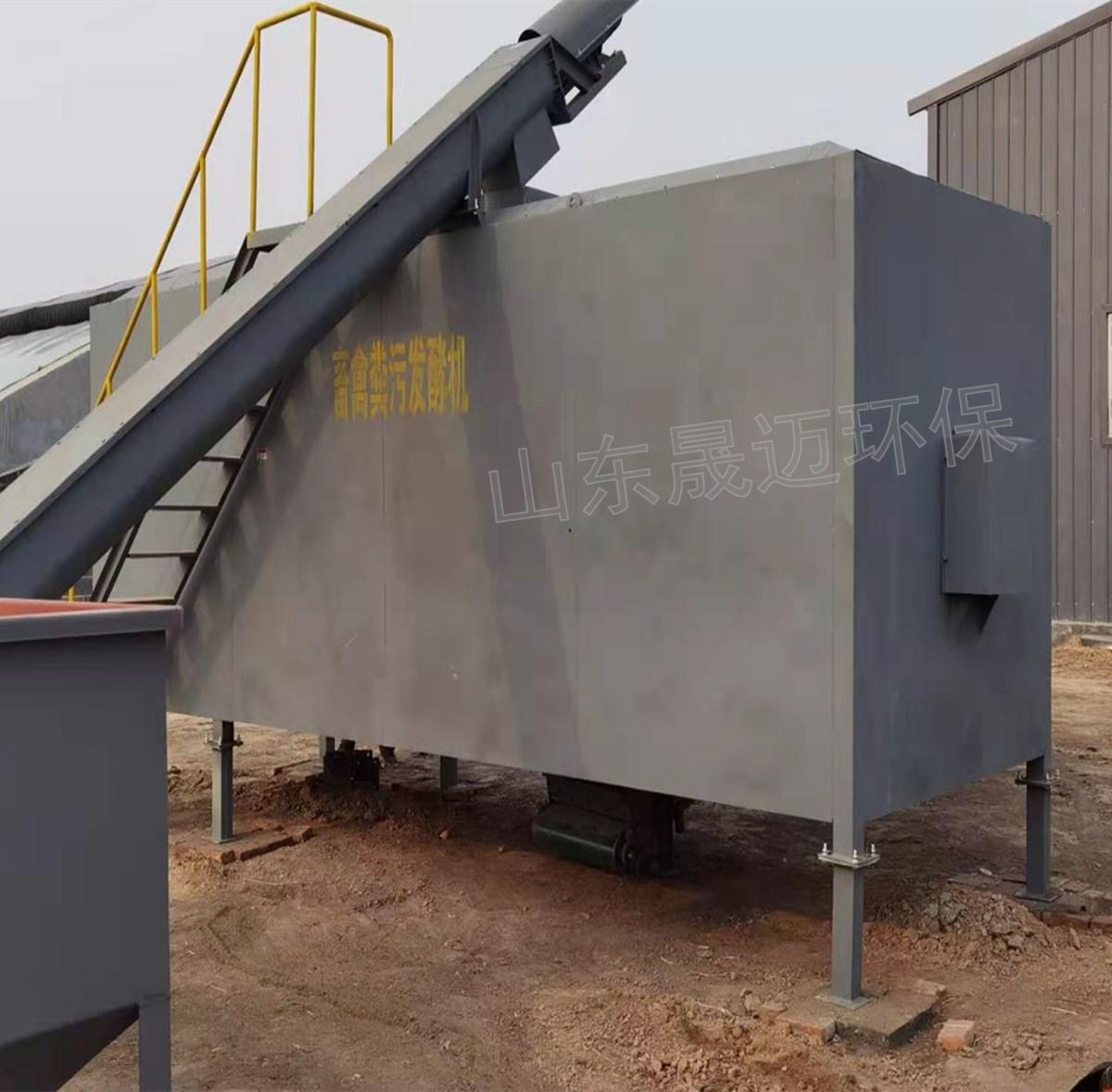粪污发酵机   粪污发酵设备