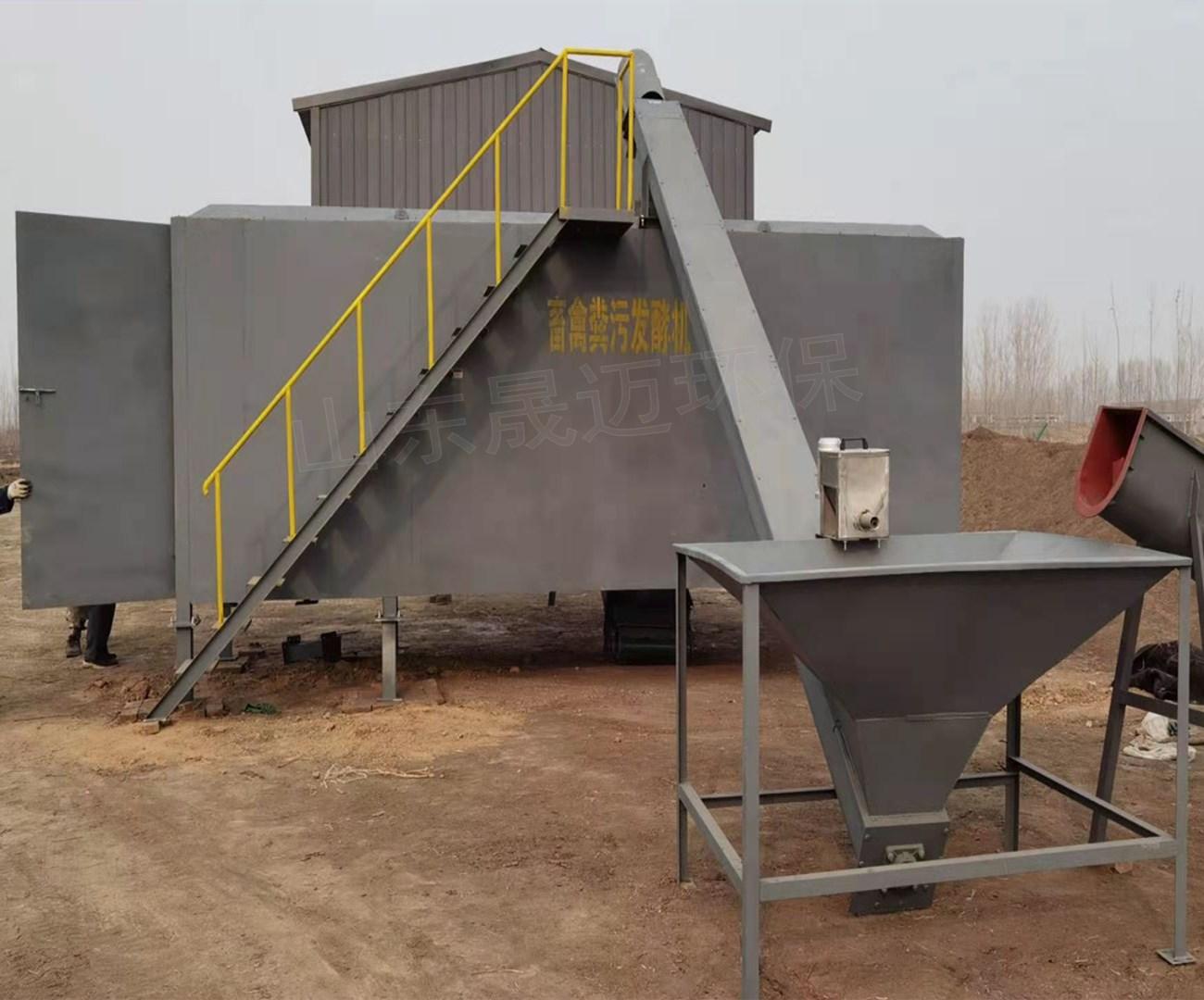 粪污发酵机